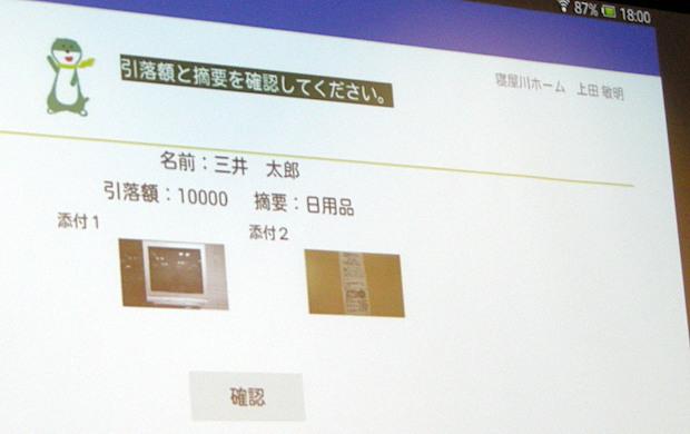 1st-mirai-hackathon-demoday-care-system-2