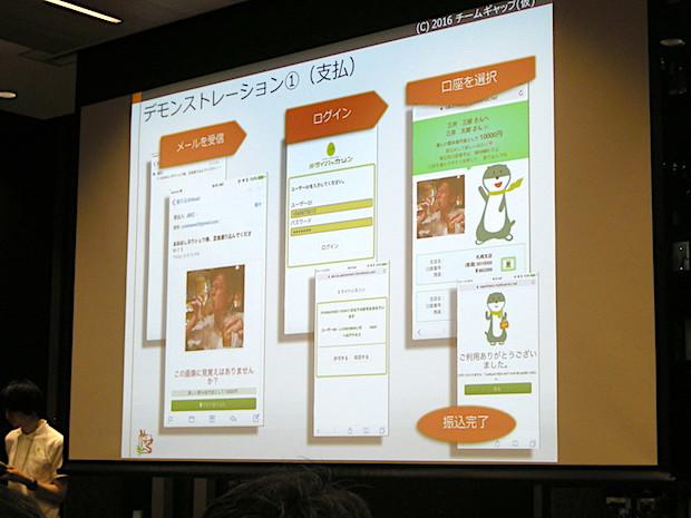 1st-mirai-hackathon-demoday-furikome-now-2