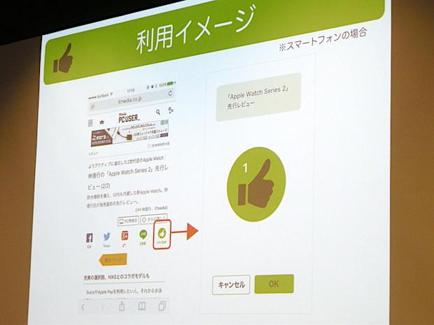 1st-mirai-hackathon-demoday-iine
