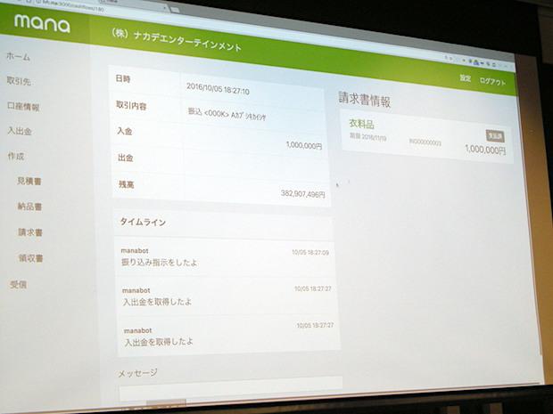 1st-mirai-hackathon-demoday-mana-1