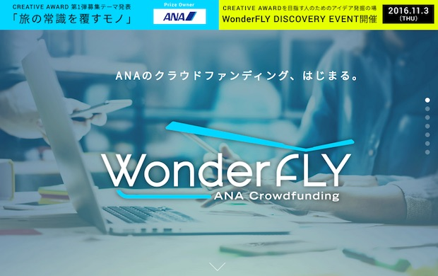 ana-wonderfly-crowdfunding_featuredimage