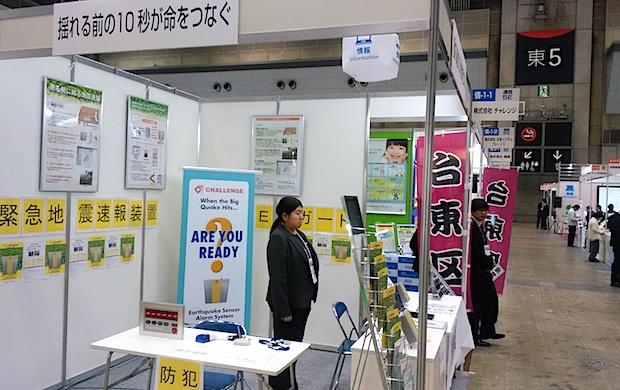 12th-sme-trade-show-taito