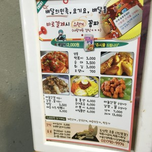Korean menu that asks users to pay through Baedal Minjok and Yogiyo