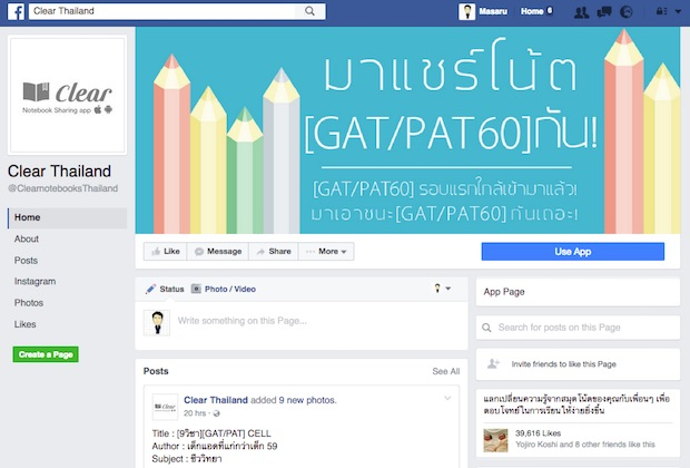 clear-thailand-facebook-page