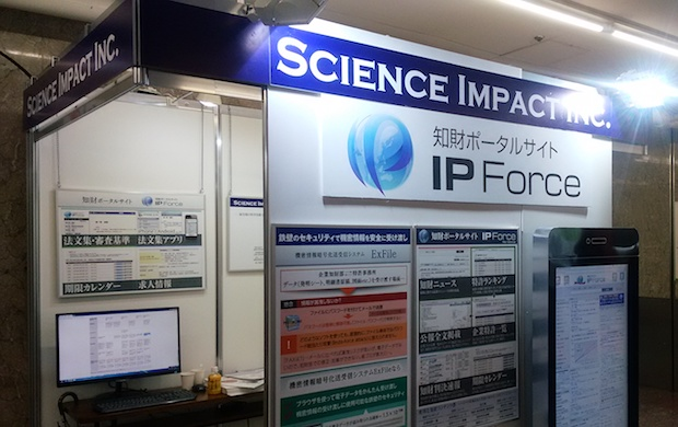 patent-fair-science-impact