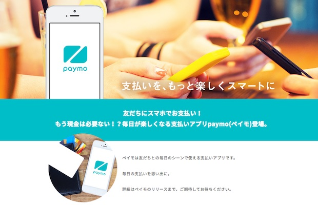 paymo_screenshot