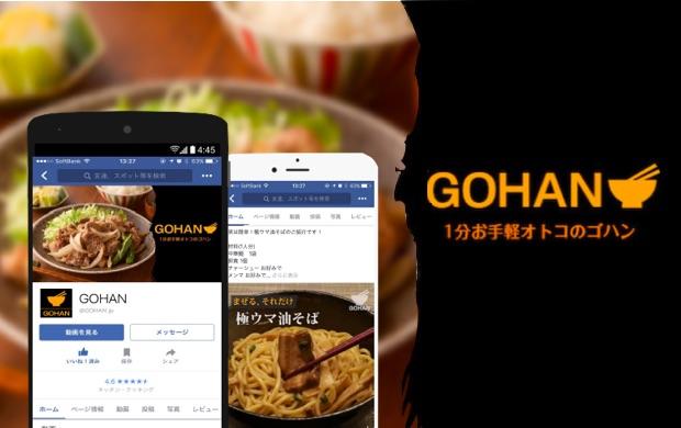 gohan_featuredimage