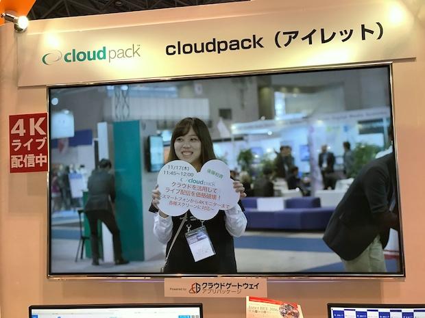 interbee-2016-cloudpack