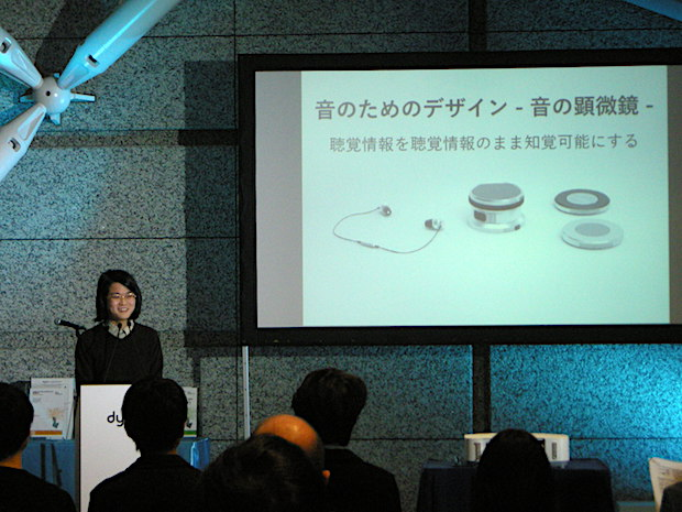 jda-2016-japan-sound-microscope-2