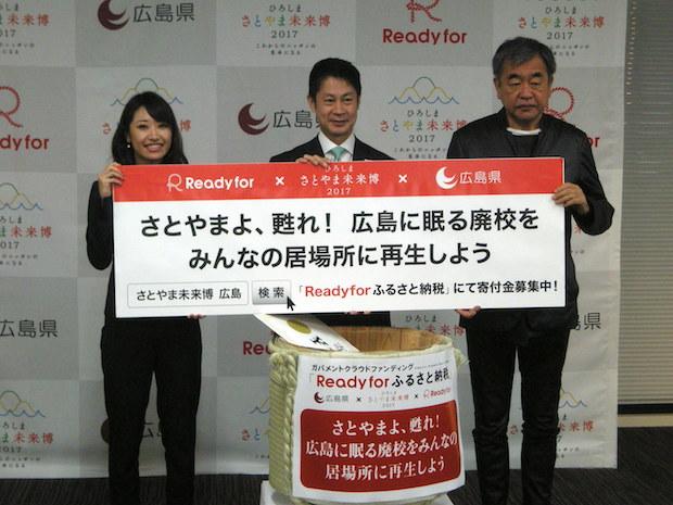 satoyama-crowdfunding-mera-yuzaki-kuma