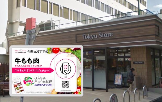 smartplate-at-tokyu-store-nakameguro