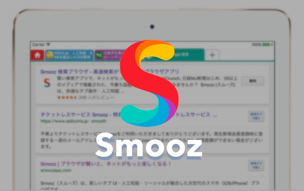 smooz_featuredimage