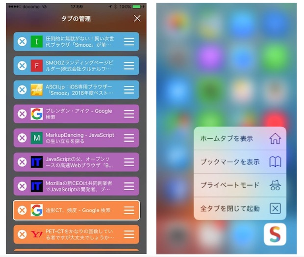 smooz_screenshots
