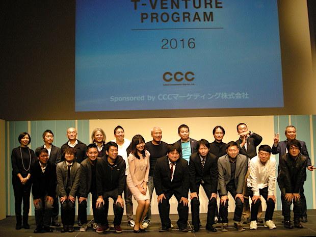 t-venture-2016-all-finalist