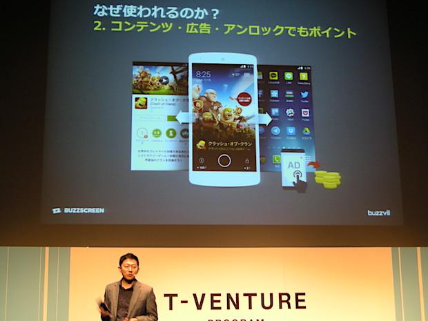 t-venture-2016-buzzscreen