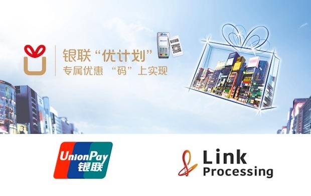 unionpay-linkprocessing-youjihua