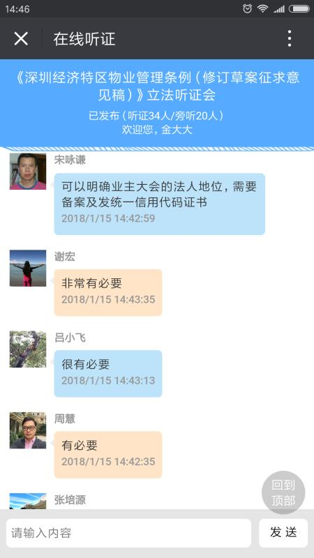 WeChat-public-service