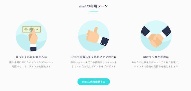 mint_002