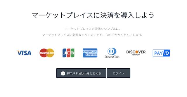 PAY.JP Platform.png
