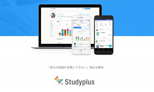 studyplus.png