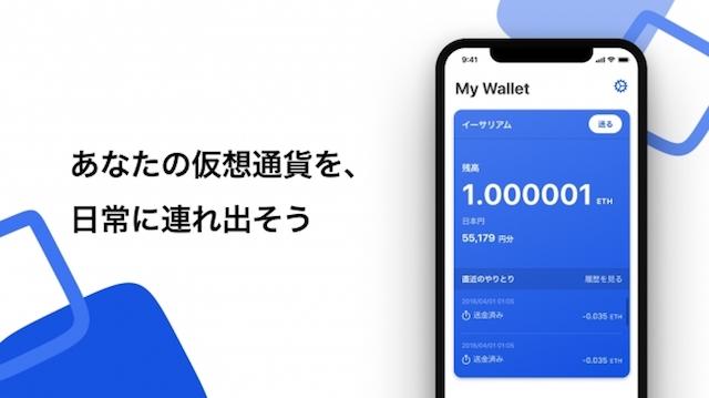 Wei Wallet_001