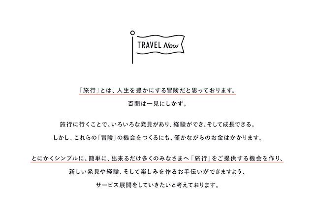 travel_idea