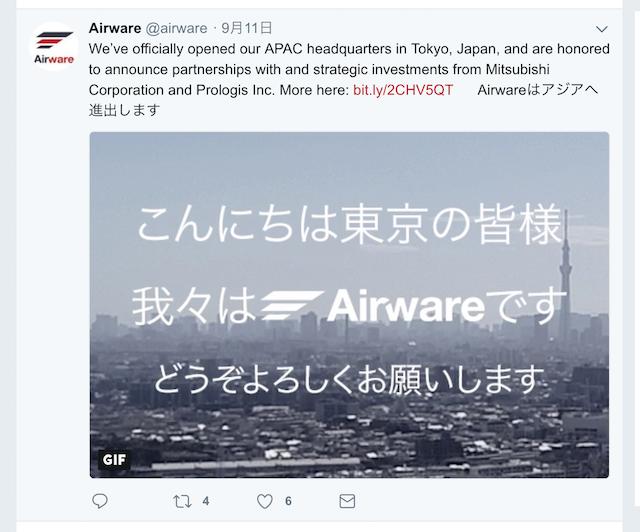 airware_001
