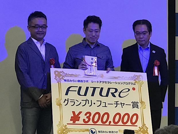 mainichi-accelerator-2nd-demoday-award-winner-storyline