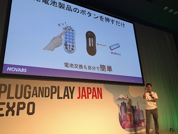 pnp-japan-batch1-demoday_novars-1