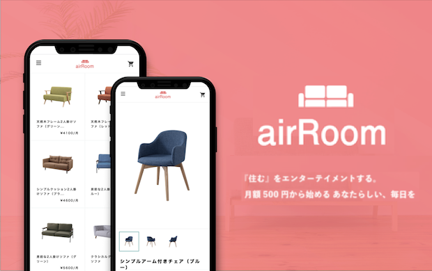 airroom_featuredimage
