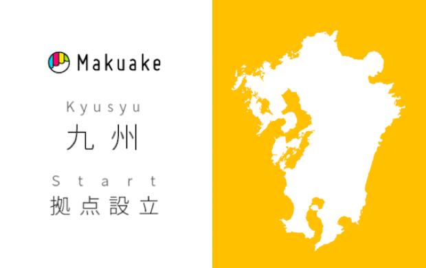makuake-kyushu
