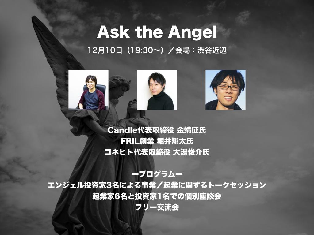 asktheangel.001.png