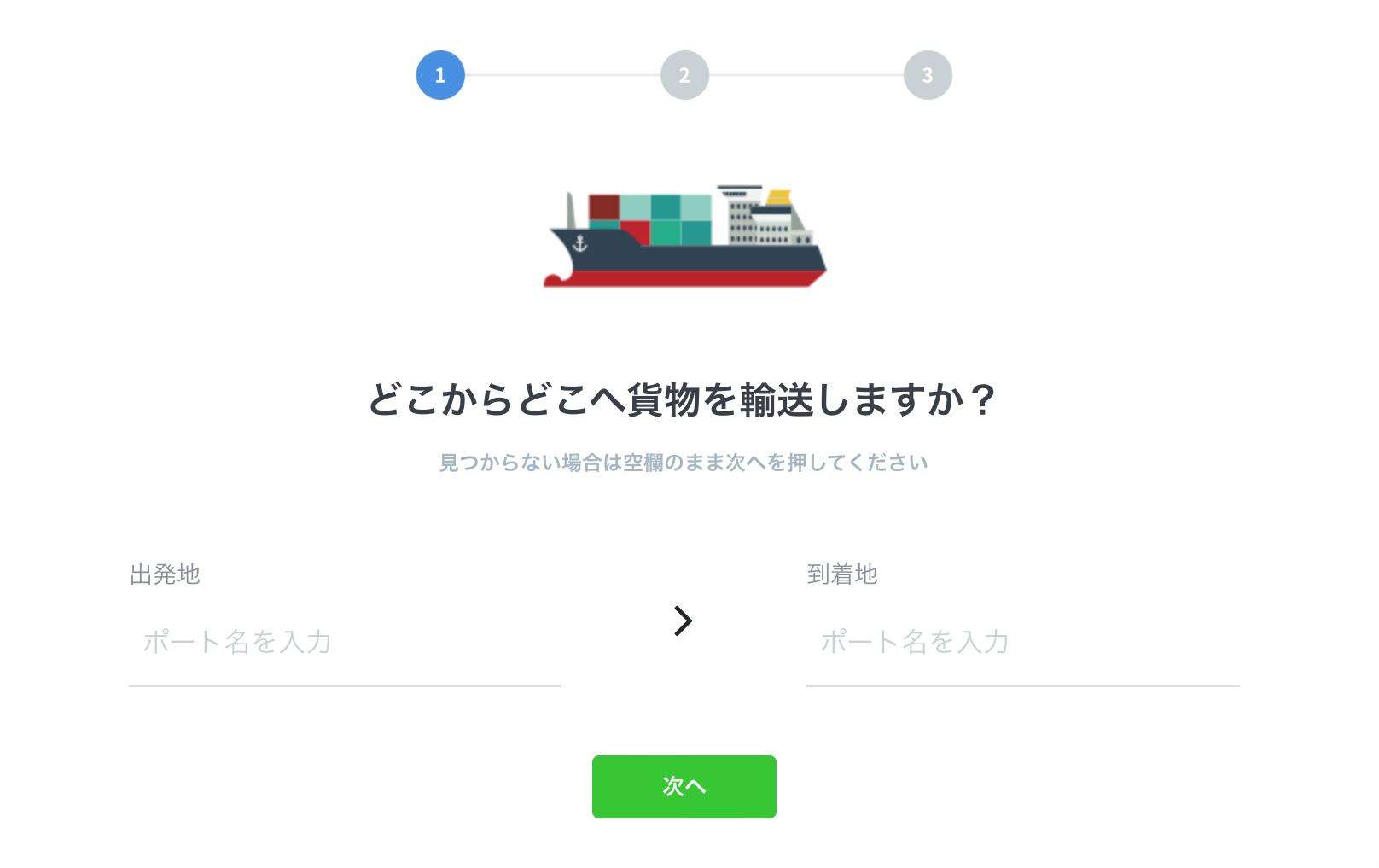 国際物流プラットフォーム「Shippio」が1.9億円を調達、事業免許取得で正式にサービス開始