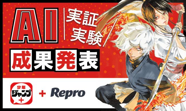 repro_manga_002
