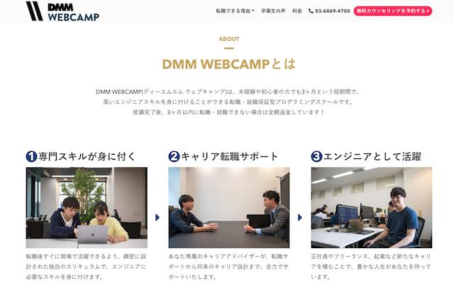 dmmwebcamp.png