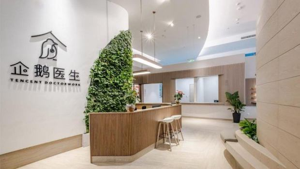 tencent_clinic