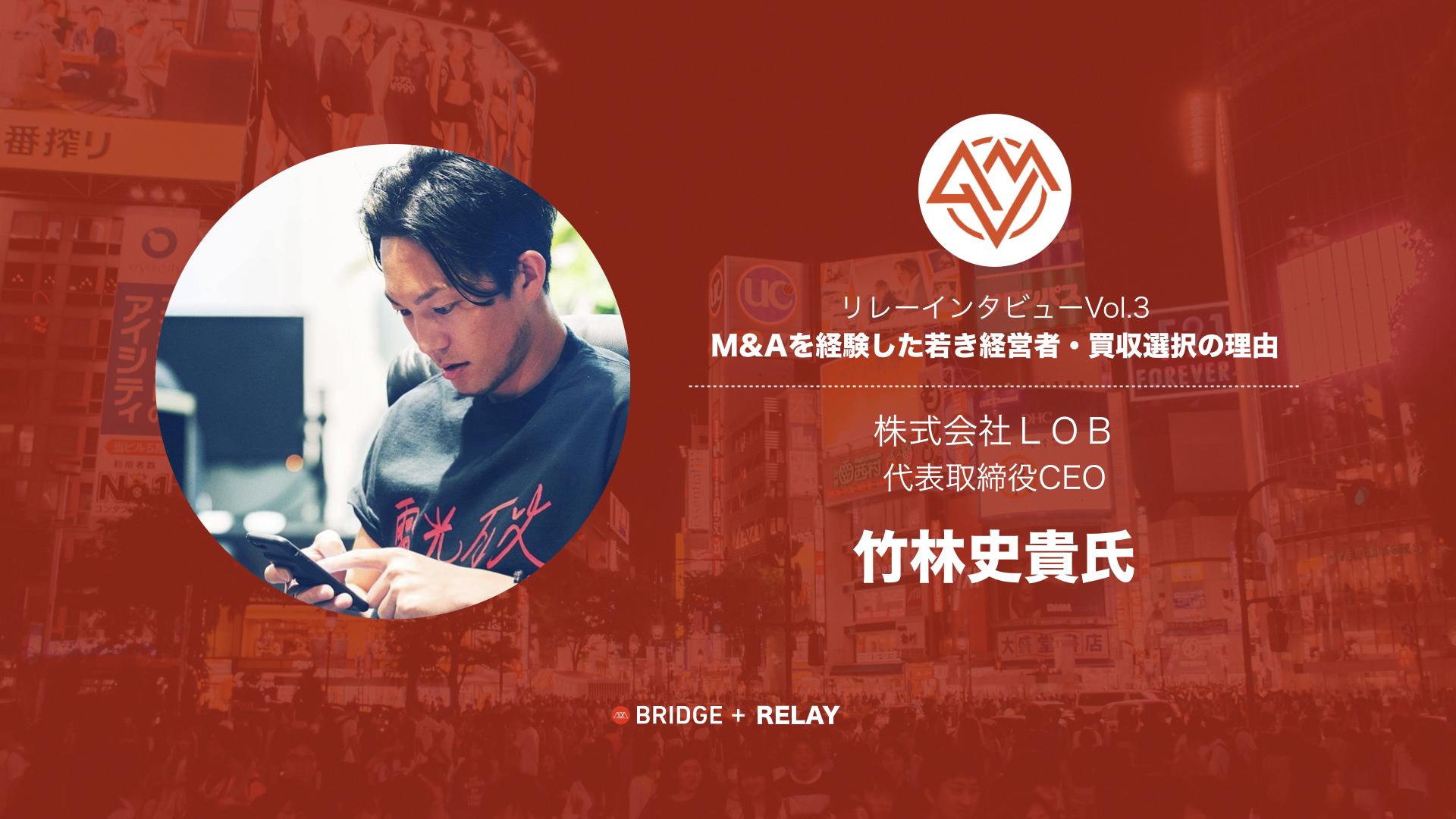 relay_ogp_asahiMLV.001.png