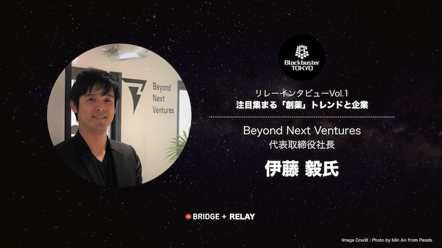 20190218_relay_beyond_ogp.001