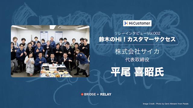 20190214_relay_ogp_daikihi.003.png