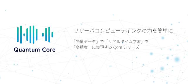 QuantumCore_002