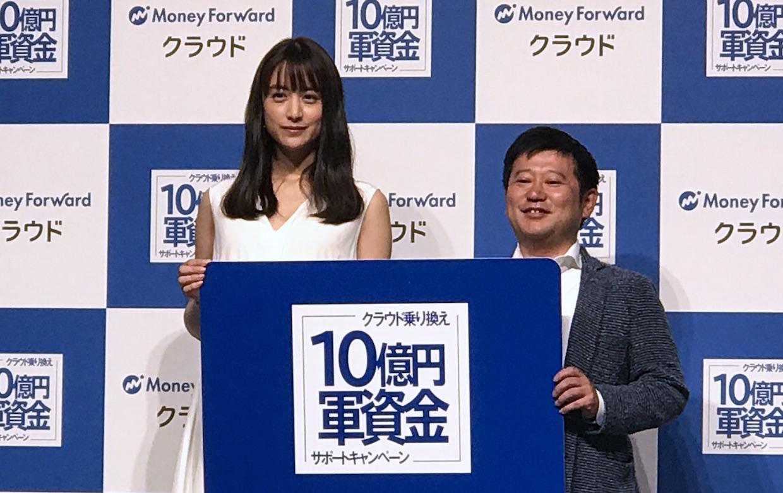 マネーフォワード、クラウド乗換でAmazonギフト券や現金がもらえる総額10億円キャンペーンを展開 ...