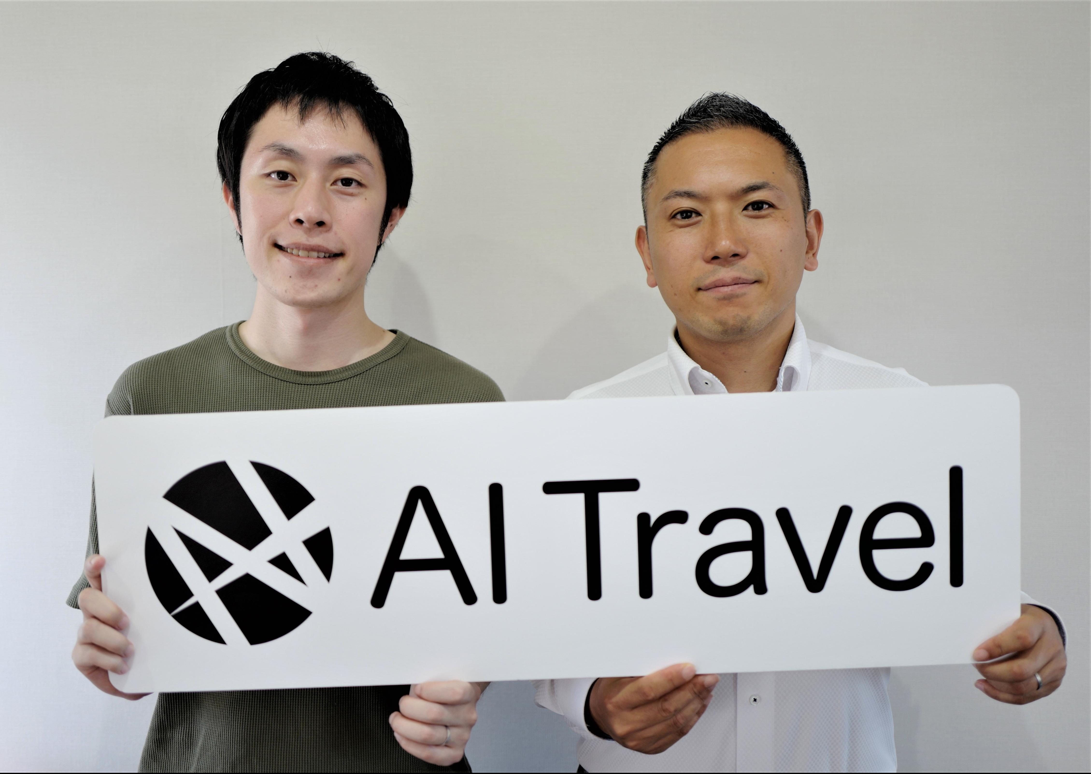 AI_Travel