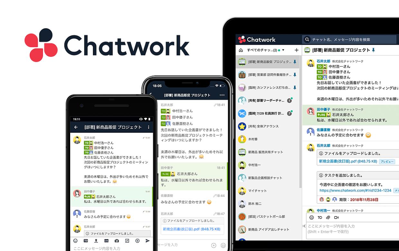 クラウド型ビジネスチャットツール「Chatwork(チャットワーク)」、東証マザーズに上場へ