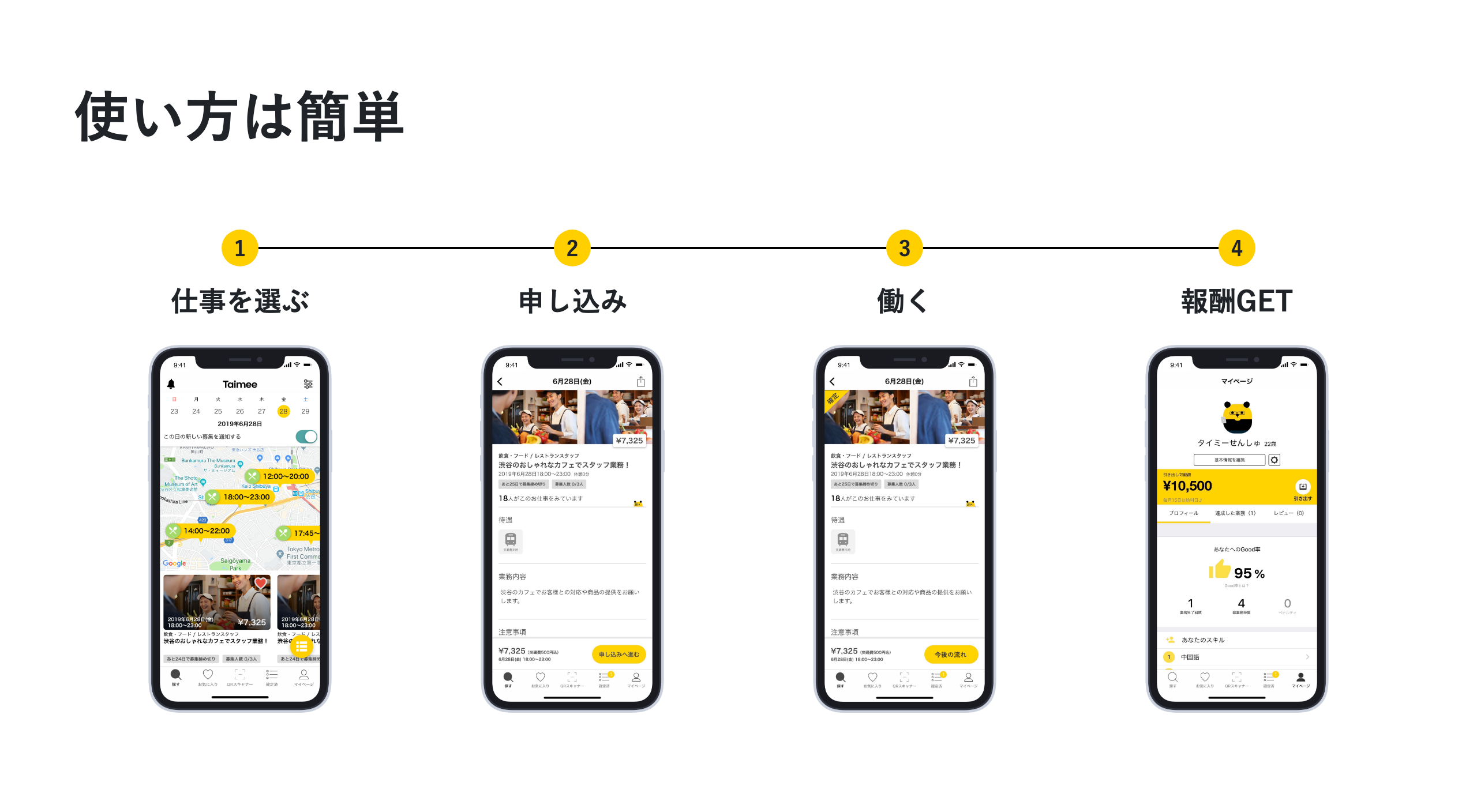 screencapture-taimee-co-jp-taimeeworker-2019-10-31-10_35_27.png
