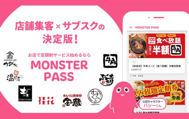 Monster pass featuredimage 640x403