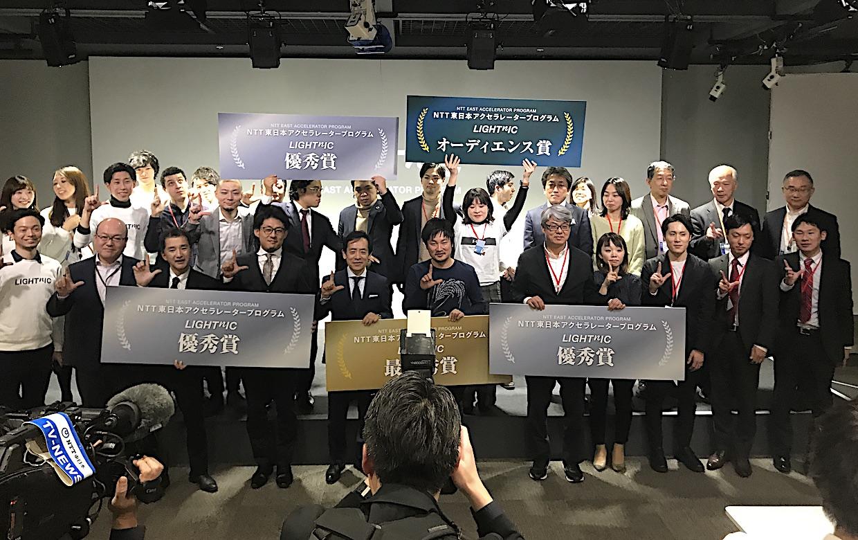 NTT東日本のアクセラレータ「LIGHTnIC(ライトニック)」が公募初 ...