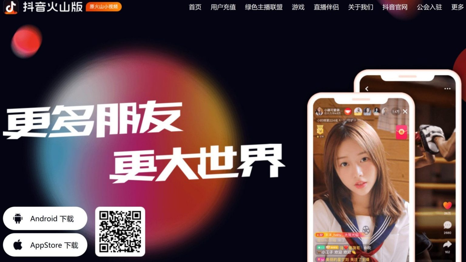technode.com-bytedance-rebrands-huoshan-as-douyin-huoshan-version-douyin-huoshan-version-1-scaled