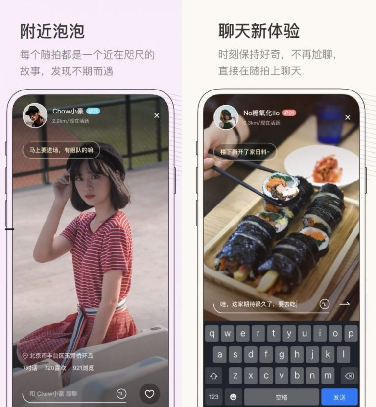 technode.com-momo-launches-short-video-social-app-duiyan-duiyan
