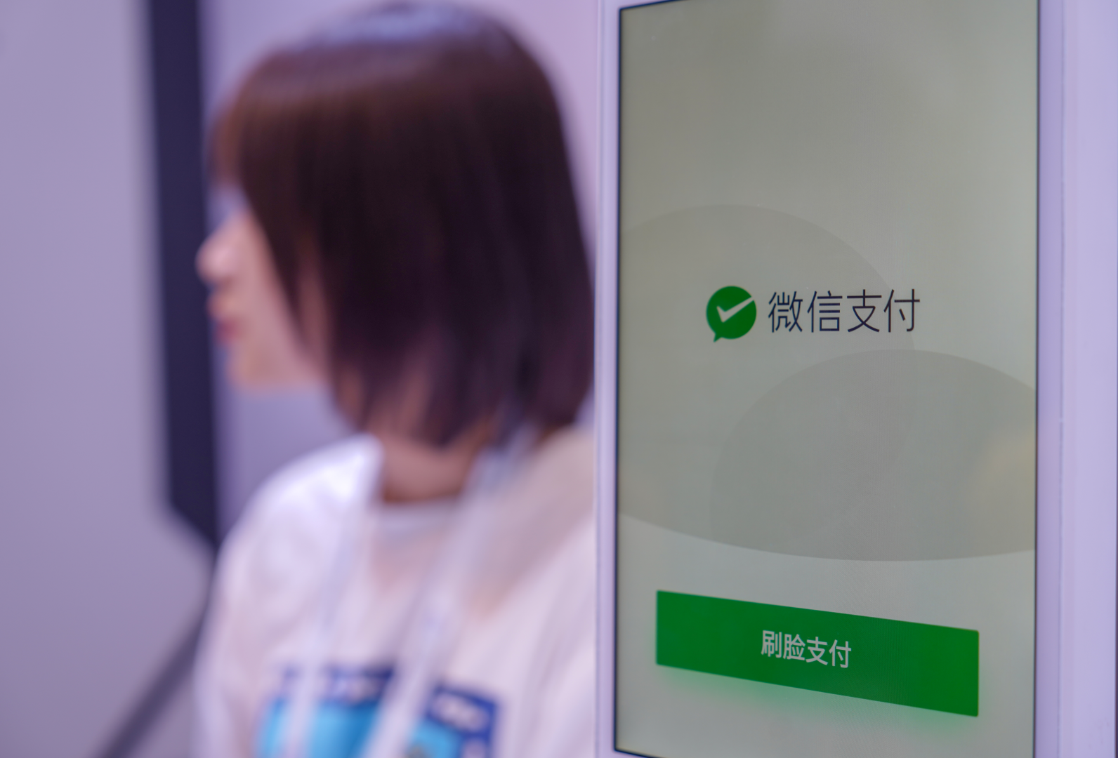 WeChat-facial-recognation-payment