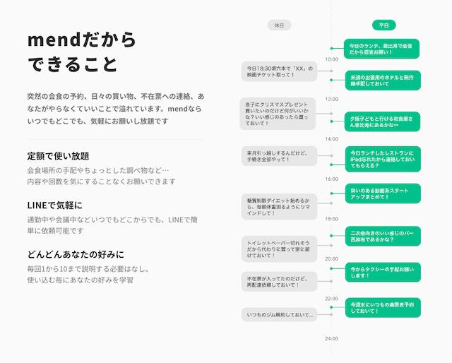 mend_002